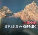 日本と世界の名峰を讃う [ 白籏史朗 ]