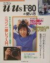 ニコンU・Us・F80の使い方