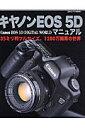キヤノンEOS 5Dマニュアル