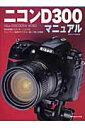 ニコンD300マニュアル Nikon D300 digita...