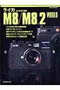 ライカM8/M8.2 world (日本カメラmook)