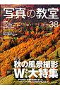 写真の教室(no.38) 秋の風景撮影W大特集:紅葉を魅力的に写そう 秋の花景色写し方 (日本カメラmook)