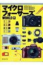マイクロフォーサーズworld PEN E-P1/LUMIX DMC-GF1/GH (日本カメラmook)