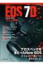 キヤノンEOS 7Dマニュアル Canon EOS 7D world (日本カメラmook)