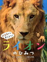 ライオンのひみつ (飼育員さんおしえて!) [ 松橋利光写真/池田菜津美文 ]