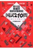 【】第92回看護師国家試験解説国試210問(2004年対応版)