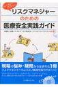 リスクマネジャーのための医療安全実践ガイド 欲しい答えがココにある! [ 東京海上日動メディカルサー