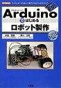 Arduinoではじめるロボット製作 [ 米田知晃 ]