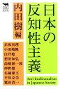 日本の反知性主義 [ 内田樹 ]