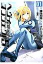 ヘヴィーオブジェクトS(01) (電撃コミックス) [ さい...