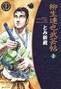 柳生連也武芸帖(2) (SPコミックス 時代劇シリーズ) [ とみ新蔵 ]