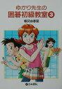 ゆかり先生の囲碁初級教室(3) [ 梅沢由香里 ]