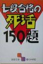 七段合格の死活150題 (囲碁文庫)