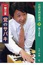 一撃三変覚のサバキ (有段者囲碁選書)