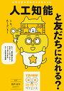 人工知能と友だちになれる? もし 隣の席の子がロボットだったら…マンガでわかるAIと生きる未来 (子供の科学★ミライサイエンス) 新井 紀子