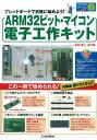 ARM32ビット・マイコン電子工作キット [ 島田義人 ]