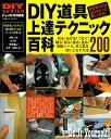 DIY道具上達テクニック百科 電動ツール、手工具を使いこなす200の方法 (Gakken mook)