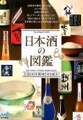 日本酒の図鑑