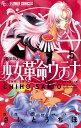 新装版 少女革命ウテナ(5) (フラワーコミックス α) さいとう ちほ