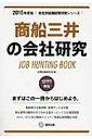 商船三井の会社研究(2015年度版) [ 就職活動研究会(協同出版) ]