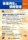 事業再生と債権管理(149) 季刊 特集:東京地方裁判所における管財人業務の現状