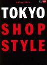 楽天楽天ブックスTOKYO SHOP STYLE (エイムック CLUTCH BOOKS)