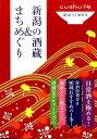 新潟の酒蔵&まちめぐり(2016・17秋冬号) (cushu手帖)
