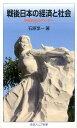 戦後日本の経済と社会 平和共生のアジアへ (岩波ジュニア新書) [ 石原享一 ]