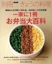 【バーゲン本】一家に1冊お弁当大百科 [ 別冊NHKきょうの料理 ]