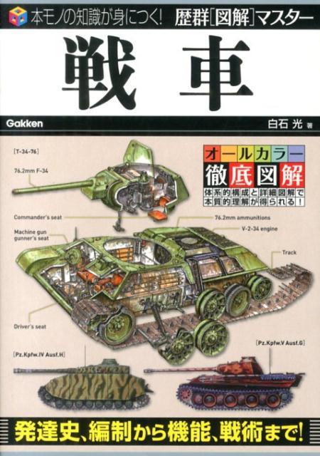 戦車 (歴群「図解」マスター) [ 白石光 ]