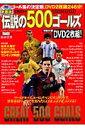 サッカー伝説の500ゴールズThe DVD新装版