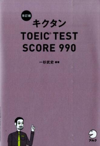 キクタンTOEIC TEST SCORE 990改訂版 [ 一杉武史 ]