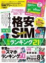 SIMフリー完全ガイド (100%ムックシリーズ 完全ガイド...