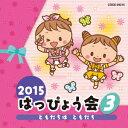 2015 はっぴょう会 3 ともだちは ともだち [ (教材) ]