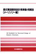 壁式構造関係設計規準集・同解説(メーソンリー編)...の商品画像