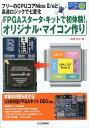 FPGAスタータ・キットで初体験!オリジナル・マイコン作り [ 岩田利王 ]