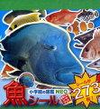 小学館の図鑑NEO魚シール