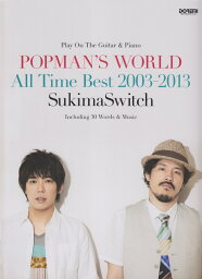 <strong>スキマスイッチ</strong>/POPMAN'S WORLD~All Time Best 200 ギター&ピアノ弾き語り