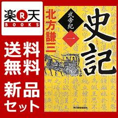 史記武帝紀(文庫判完結全7巻セット)