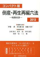 倒産・再生再編六法(2013)