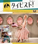タイピスト!【Blu-ray】