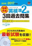 【CD2枚付】2016-2017年対応 短期完成 英検準2級3回過去問集 (旺文社英検書)