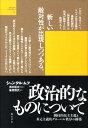 政治的なものについて 闘技的民主主義と多元主義的グローバル秩序の構築 (ラディカル デモクラシー) シャンタル ムフ