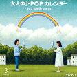 J-POPカレンダー〜365 Radio Songs〜 3月