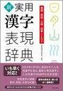 新 実用漢字表現辞典 筆順・熟語・文例・故事ことわざ [ 実用漢字研究会 ]