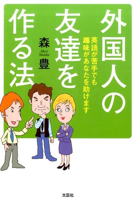 外国人の友達を作る法 英語が苦手でも趣味があなたを助けます [ 森豊 ]
