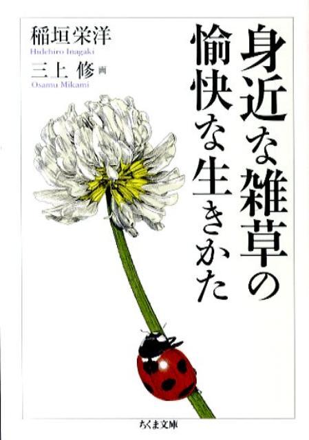 身近な雑草の愉快な生きかた (ちくま文庫) [ 稲垣栄洋 ]