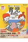 最新月齢ごとに「見てわかる!」育児新百科mini 新生児期から3才までこれ1冊でOK! (ベネッセ・ムック) [ 松井潔 ]