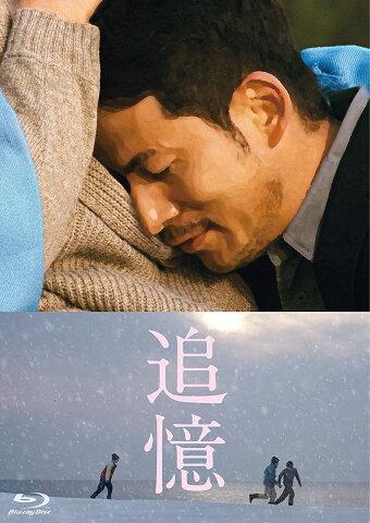 追憶 Blu-ray 豪華版【Blu-ray】 [ 岡田准一 ]