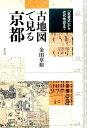 古地図で見る京都 『延喜式』から近代地図まで 金田 章裕